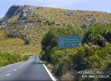 Дорога к мысу Форментор ( Formentor )