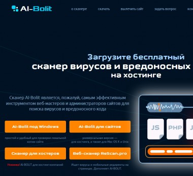 КДПВ Проверить сайт на вирусы AI-Bolit