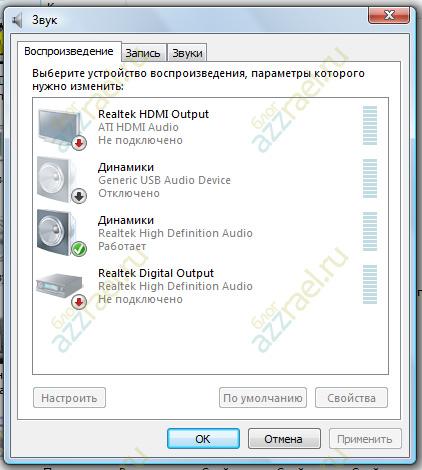 Устраняем проблему с процессом audiodg.exe