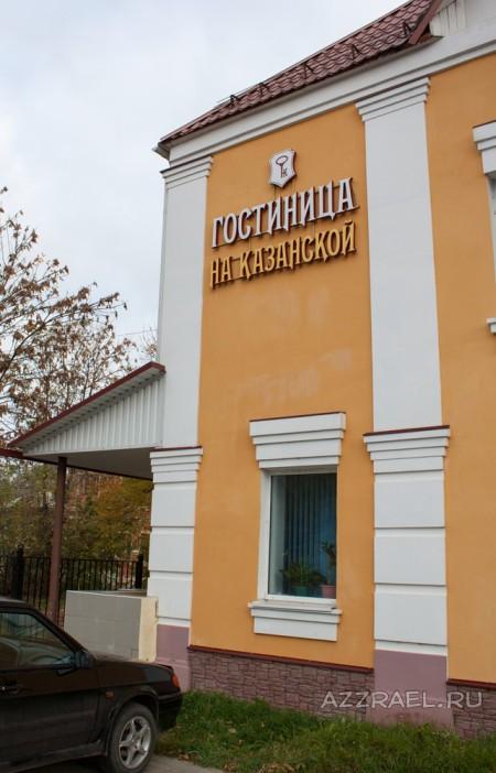 Гостиница на Казанской Рыбинск