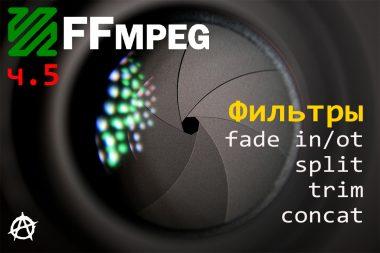 КДПВ FFmpeg ч. 6  Фильтры fade и split, trim, concat