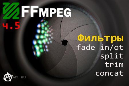 FFmpeg ч. 6 Фильтры fade и split, trim, concat