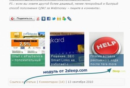 Модуль от 2leep.com