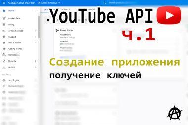 КДПВ YouTube API ч. 1 Создание приложения Google API и получение API Key