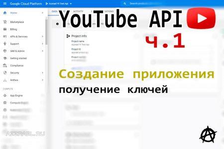 YouTube API ч. 1 Создание приложения Google API и получение API Key