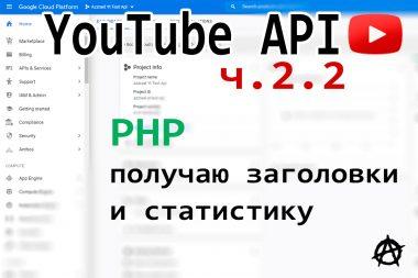 КДПВ YouTube API ч 2.2 PHP получаю статистику канала и видео