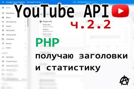 YouTube API ч 2.2 PHP получаю статистику канала и видео
