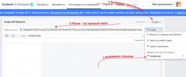 КДПВ Как получить access token Facebook API Graph в Yii2