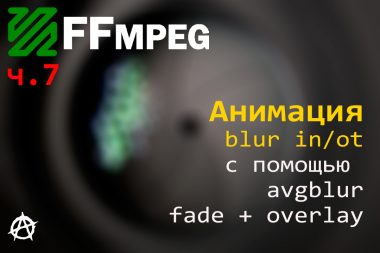 КДПВ FFmpeg ч.7  Фильтр avgblur и анимация blur in / blur out