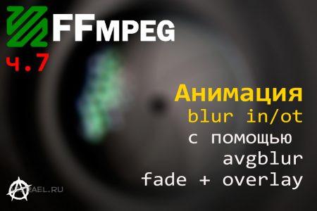 FFmpeg ч.7 Фильтр avgblur и анимация blur in / blur out