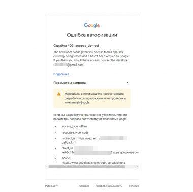 КДПВ Ошибка 403 для Google API