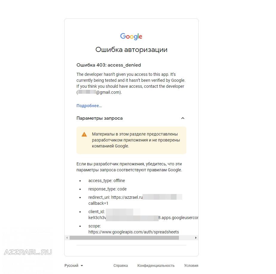 Error 403 Access Denied Message
