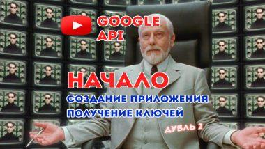 КДПВ Как получить ключ Google API  (для YouTube API, Google Sheets API и т.д.)