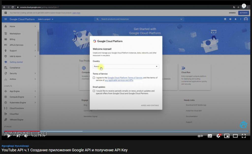 Регистрация в Google Cloud Platform