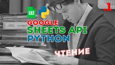 КДПВ Google Sheets API + Python, как читать и писать в электронные таблицы Google Sheets
