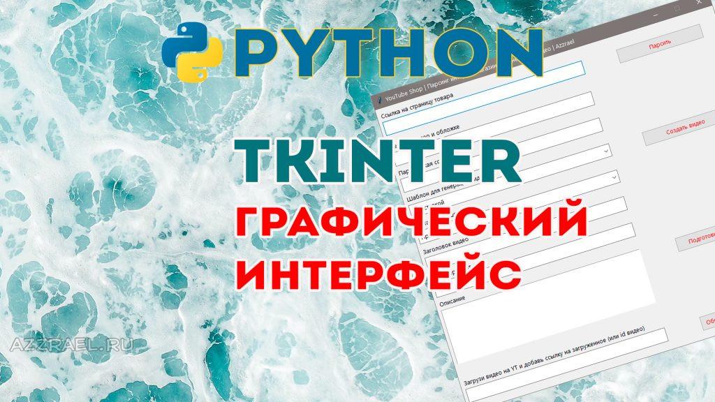 Tkinter - GUI для приложений на Python