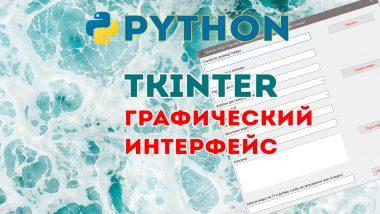 КДПВ Tkinter — GUI для приложений на Python