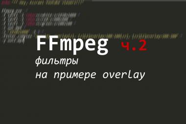 КДПВ FFmpeg ч.2 Фильтры  ffmpeg на примере фильтра overlay