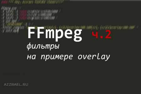 FFmpeg ч.2 Фильтры  overlay