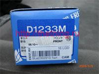Тормозные колодки ниссан санни. Kashiyama D1233