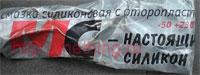 Высокотемпературная силиконовая смазка МС Спорт