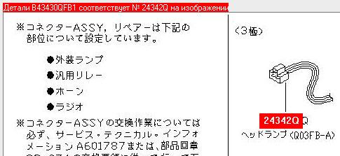 Штекер nissan-sunny-b4343-0qfb1
