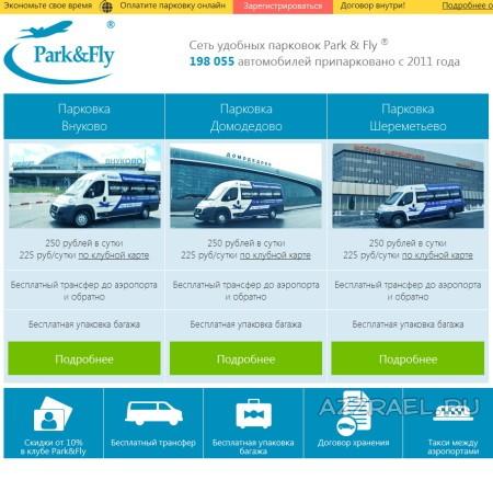 Отзыв о Park & Fly - парковка в Шереметьево