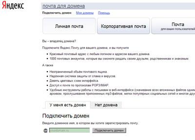 Почта для доменов Яндекс