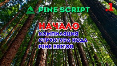 КДПВ Pine Script на русском