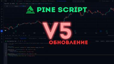 КДПВ Обновление PineScript с версии 4 до v5. Что нового?