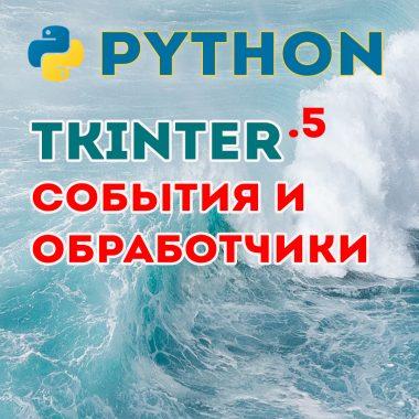 КДПВ Tkinter — события и обработчики событий | Python GUI ч.5