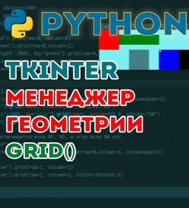 КДПВ Tkinter — grid() менеджер геометрии | Python GUI ч.3