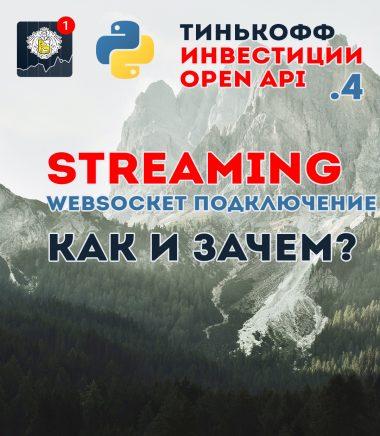 КДПВ Python + Open API Тинькофф Инвестиций — streaming, websocket, подписка на события | pytinvest ч.4