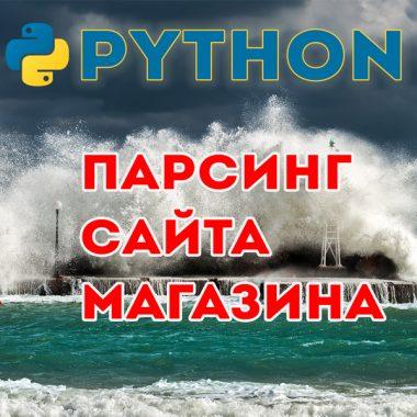 КДПВ Python, парсинг сайта интернет-магазина
