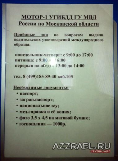Международное водительское удостоверение ( МВУ )