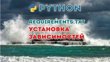 КДПВ requirements.txt в Python. Установка и версионирование зависимостей.