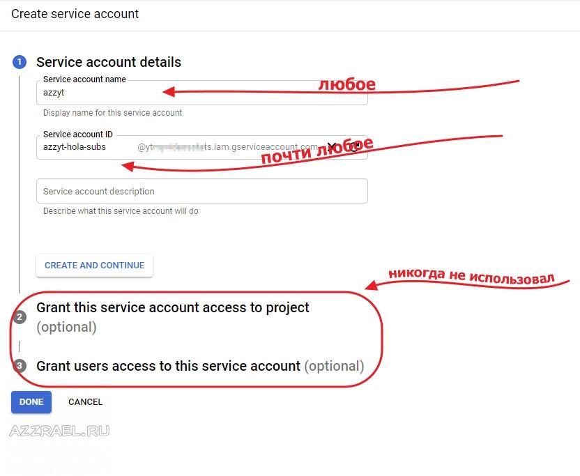 Создание сервисного аккаунта в Google Cloud Console