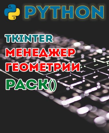КДПВ Tkinter — менеджер геометрии pack