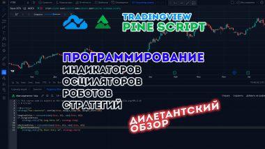 КДПВ TradingView + PineScript = Мечта айтишника-инвестора, дилетантский обзор