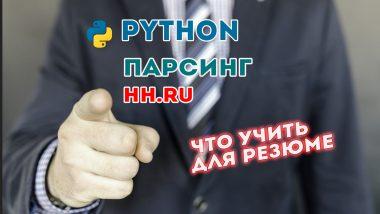 КДПВ Парсинг hh.ru для поиска перспективных технологий для изучения
