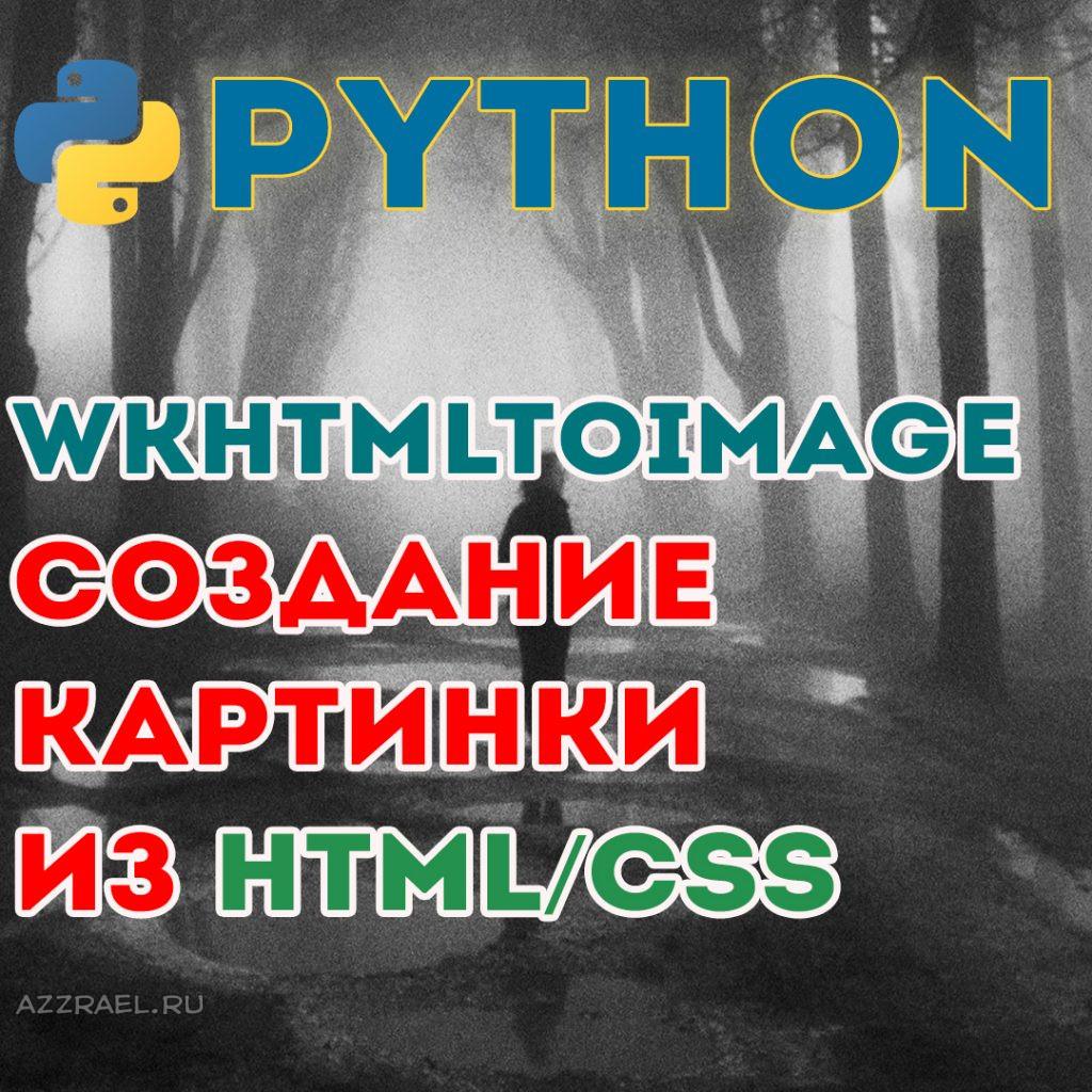 wkhtmltoimage - создание изображения на Python из html/css | YouTube Shop ч. 3