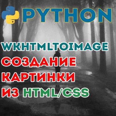 КДПВ wkhtmltoimage — создание изображения на Python из html/css