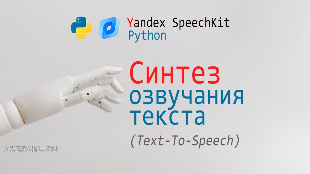 Yandex SpeechKit + Python. Создание озвучки из текста