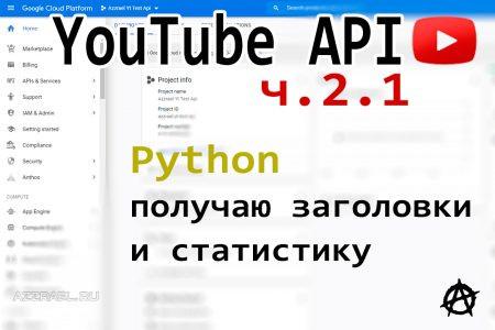 YouTube API ч 2.1 Python - получаю статистику канала и видео