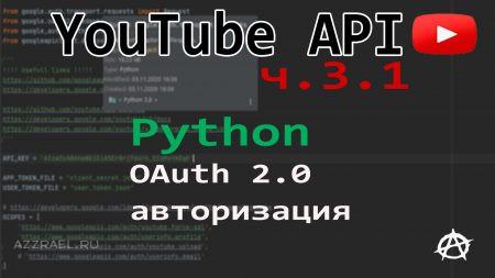 YouTube API ч.3.2 OAuth 2 авторизация на Python