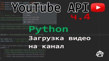 КДПВ YouTube API ч.4 Загрузка видео на Python ( videos.insert )