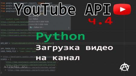 YouTube API ч.4 Загрузка видео на Python ( videos.insert )